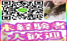 巨乳・ぽちゃ専門ちゃんこ横浜関内店のLINE応募・その他(仕事のイメージなど)