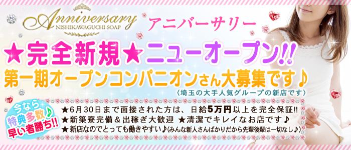 Anniversary(アニバーサリー)