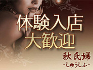 秋氏婦のお店のロゴ・ホームページのイメージなど