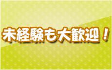 新宿・大久保ちゃんこのLINE応募・その他(仕事のイメージなど)