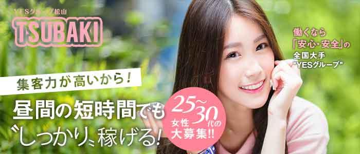 イエスグループ TSUBAKI(ツバキ)松山店
