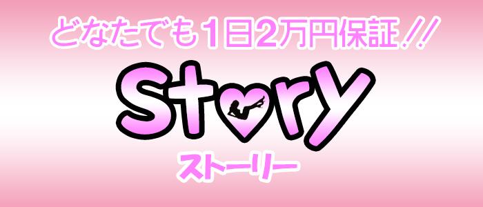 ストーリー