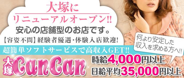 CanCan(キャンキャン)