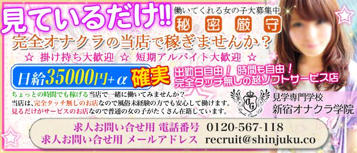 新宿オナクラ学院