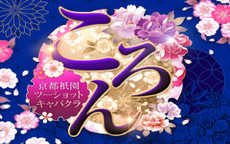 姫の乱のLINE応募・その他(仕事のイメージなど)