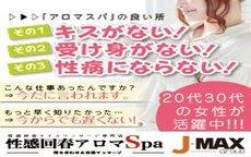 即性感回春Spa浜松店のお店のロゴ・ホームページのイメージなど