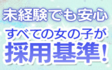 札幌風俗総合案内センターのLINE応募・その他(仕事のイメージなど)