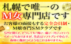 SMクラブ トパーズのLINE応募・その他(仕事のイメージなど)