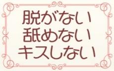 桜美療のLINE応募・その他(仕事のイメージなど)
