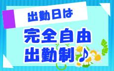 えもーしょんのLINE応募・その他(仕事のイメージなど)
