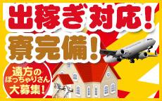 HONEY POP 錦糸町の店内・待機室・店外写真など