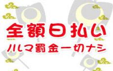 岐阜大垣羽島安八ちゃんこのお店のロゴ・ホームページのイメージなど