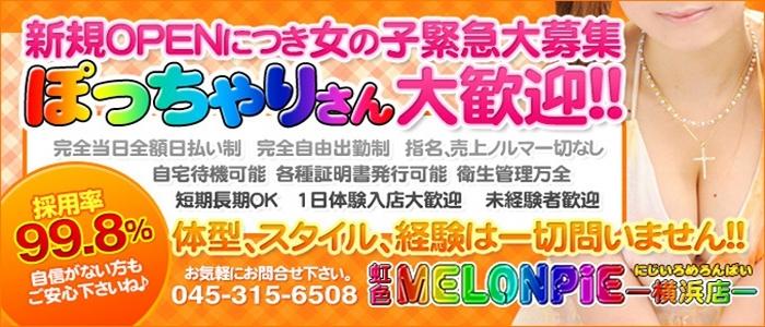 虹色メロンパイ横浜店