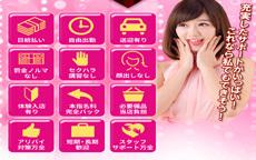 デリヘル 京都 激安店のお店のロゴ・ホームページのイメージなど