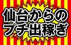 大崎 古川 デリヘル 激安王のお店のロゴ・ホームページのイメージなど