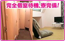 BBW 西川口店の店内・待機室・店外写真など