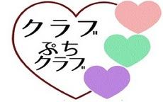 プチクラブのお店のロゴ・ホームページのイメージなど