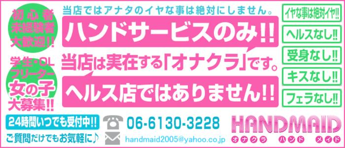 ハンドメイド 梅田店