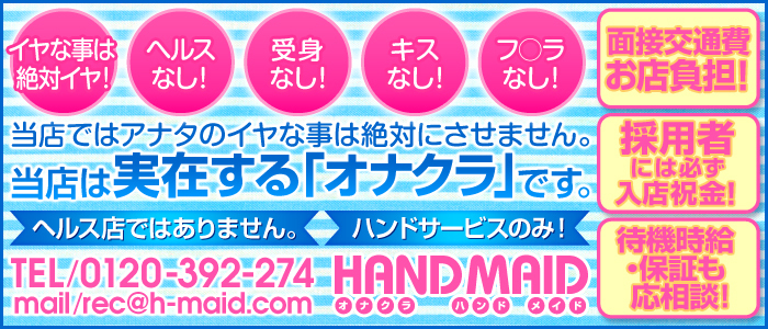 ハンドメイド 日本橋店