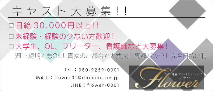 青森デリバリーヘルス Flower ~フラワー~