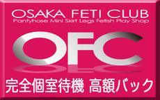 大阪フェチクラブのお店のロゴ・ホームページのイメージなど