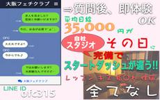 大阪フェチクラブのLINE応募・その他(仕事のイメージなど)