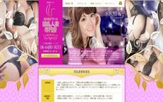 新大阪デリヘル 淫乱人妻専門店のお店のロゴ・ホームページのイメージなど