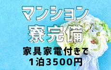 横浜パフパフチェリーパイのLINE応募・その他(仕事のイメージなど)