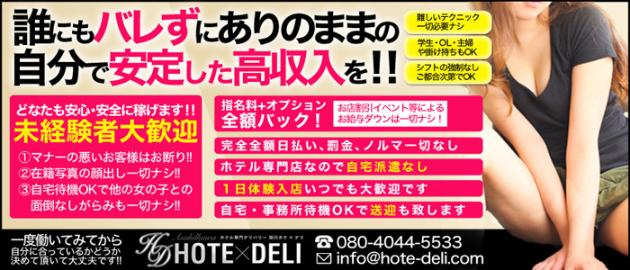 旭川デリヘル ホテル専門「ホテ×デリ」