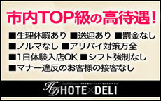 旭川デリヘル ホテル専門「ホテ×デリ」のLINE応募・その他(仕事のイメージなど)