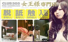SMCLUB 505のお店のロゴ・ホームページのイメージなど
