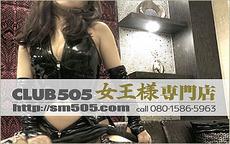 SMCLUB 505の働いている女のコ・コスチューム写真など