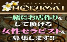 HOKUMAIのお店のロゴ・ホームページのイメージなど