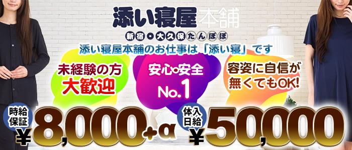 添い寝屋本舗 たんぽぽ新宿・大久保