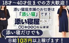 添い寝屋本舗 たんぽぽ新宿・大久保の店内・待機室・店外写真など