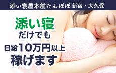 添い寝屋本舗 たんぽぽ新宿・大久保の働いている女のコ・コスチューム写真など
