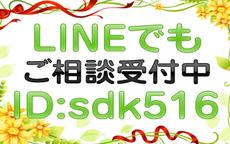 借金妻 京橋店のLINE応募・その他(仕事のイメージなど)