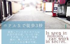 大阪エステ性感研究所FC天王寺支店の店内・待機室・店外写真など