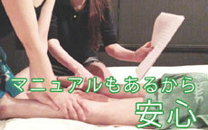 大阪エステ性感研究所FC天王寺支店の働いている女のコ・コスチューム写真など