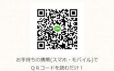 大阪エステ性感研究所FC天王寺支店のLINE応募・その他(仕事のイメージなど)