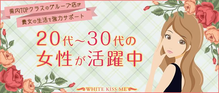 white kiss me(倉敷店)