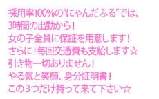にゃんだフルボッキ 梅田店のLINE応募・その他(仕事のイメージなど)