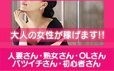 町田人妻浮気現場のお店のロゴ・ホームページのイメージなど