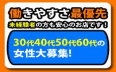 熟女家堺東店のお店のロゴ・ホームページのイメージなど