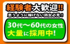 熟女家堺東店のLINE応募・その他(仕事のイメージなど)