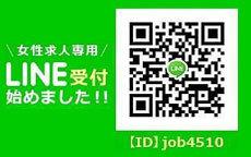 豊満天国のLINE応募・その他(仕事のイメージなど)