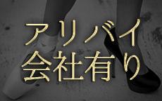 eternityのLINE応募・その他(仕事のイメージなど)