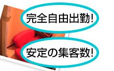 大和人妻城のLINE応募・その他(仕事のイメージなど)