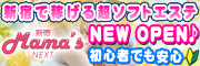 新宿 Mama's NEXT
