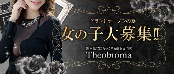 熊本激安ぽちゃカワ&熟女専門店Theobroma